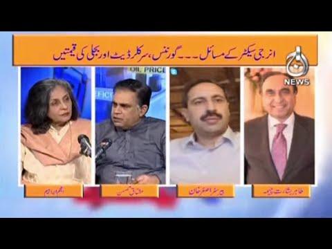 Energy Sector Kay Masail?..Governance Aur Bijli Ki Qeemtain? | Paisa Bolta Hai with Anjum Ibrahim