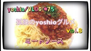 孤独のグルメ…否!孤独のyoshioグルメ vol.8/伝説のミートソース [yoshi...