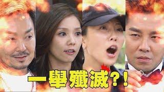 【金家好媳婦】四大魔王被殲滅?! 悽慘下場爽度評比