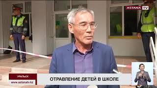 Сегодня в Уральске в школе №40 дети отравились неизвестным газом