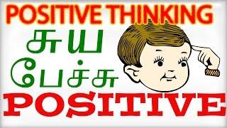 தமிழ் - Self Talk/ சுய பேச்சு for Positive Thinking