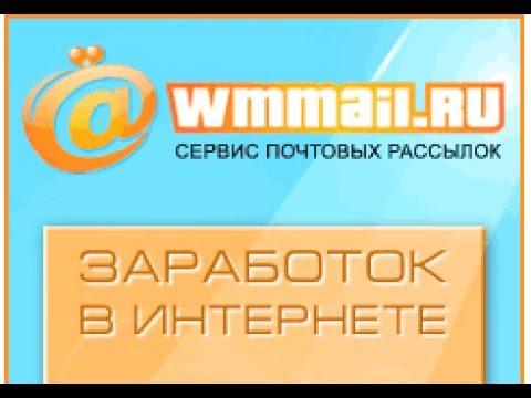 Видео Wmmail заработок в интернете