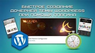 видео Фишки WP « Все о WEB программировании