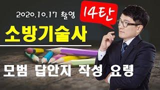 (14탄) 소방기술사 모범답안지 작성요령 익히기 (20…
