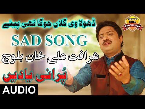 Dhola V Gallan Joga Thi Piaye | Singer Sharafat Ali Khan Baloch | Purani Yadain | Orijnal Audio Song