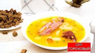 Суп Гороховый с Копчеными Ребрышками | Pea Soup Recipe