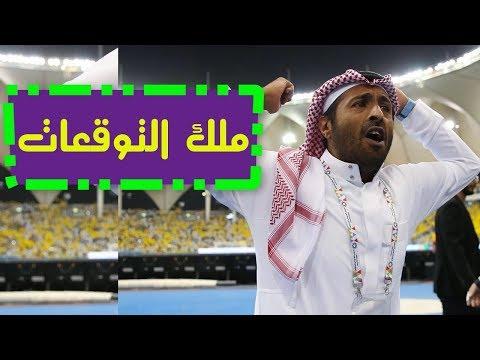 سخرية من رئيس الهلال ملك التوقعات | جحفلة النصر | صدارة غصب | حقيقة رحيل غوميز