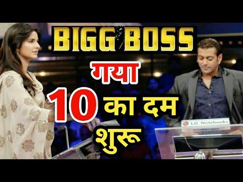 वाह! सलमान: Bigg Boss खत्म, '10 KA DUM' शुरू, देखें वीडियो