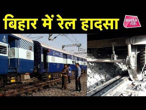Samastipur से Siwan जाने वाली Train के साथ हुई ये घटना  | Bihar Tak