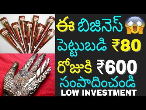 Low Investment High Profit Mehandi Cone Business idea 2018 | Home Based Small Business | in telugu