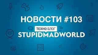 Nokia P1, Xiaomi Мi Mix Evo, Xperia XA2, Galaxy S8 (Новости SMW 103)