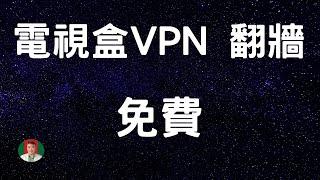 最新 電視盒VPN 翻牆 免費使用 追劇 看大陸綜藝節目 速度快 品質好 別在手機平板上追劇了 電視機追劇 闔家歡樂 目前唯二免費好用的VPN [古奇哥]強力推薦 #電視盒VPN #2020翻牆VPN