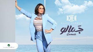 Diana Haddad ... Gamalo - Lyrics 2019 | ديانا حداد ... جمالو