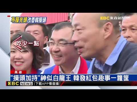 韓國瑜發紅包 中風伯請市長「摸頭加持」沾好運