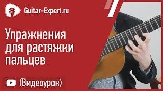 Урок 9. Упражнения на растяжку пальцев гитаристу