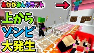 【マイクラドッキリ】部屋に入るとゾンビが大量に降ってくるドッキリ!!w【あかがみんクラフト3】76