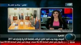 نشرة منتصف الليل من القاهرة والناس 25 ديسمبر