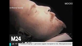 Специалист рассказал, в каком состоянии находится тело Ленина в Мавзолее - Москва 24