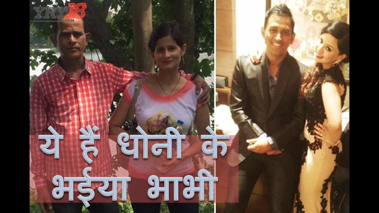 Story Of MS Dhoni Elder Brother | Biography in Hindi | Untold Story Of |  YRY18 COM