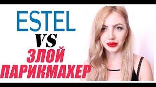 ПОЧЕМУ многие НЕ ЛЮБЯТ косметику ESTEL?|| Мифы и правда - Видео от Ivanetskaya