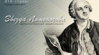 """сериал """"Звезда Ломоносова"""". 5-й фильм """" Академия """"."""
