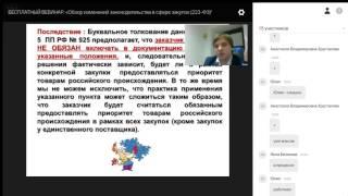 БЕСПЛАТНЫЙ ВЕБИНАР  «Обзор изменений законодательства в сфере закупок 223 ФЗ