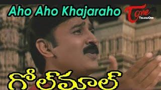 Golmaal Movie Songs   Aho Aho Khajaraho Video Song   J D Chakravarthy, Ramesh Arvind