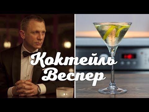 Коктейль Джеймса Бонда - Веспер | Vesper Martini Cocktail