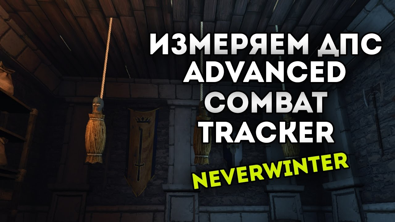 Измеряем ДПС в Advanced Combat Tracker. Neverwinter Online