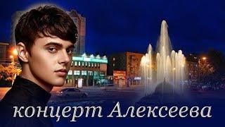 Алексеев концерт целиком. Облака.live2018