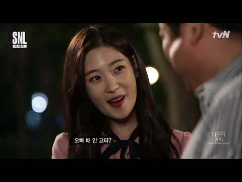 [Eng Sub] DIA's Chaeyeon SNL 3 Minute Girlfriend