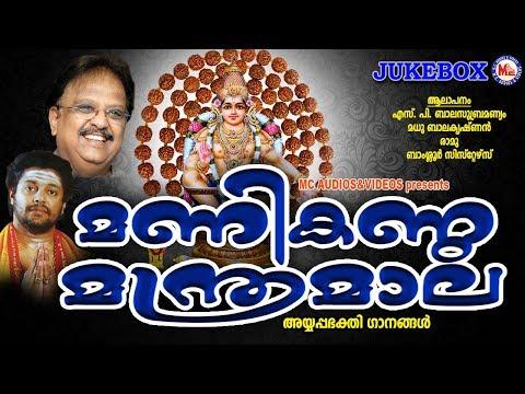 മണികണ്ഠ മന്ത്രമാല | Manikanda Mantra mala | Hindu Devotional Songs Malayalam | Ayyappa Songs