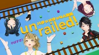 【ゲーム実況】unrailed!4人でやってみた【ジェムカン】