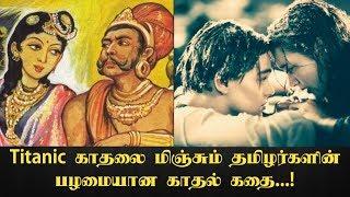 2000 ஆண்டுகள் பழமையான தமிழர்களின் உன்னதமான காதல் கதை..!