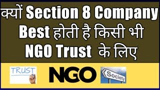 How to Register NGO as Section 8 Company  सब हिन्दी मे