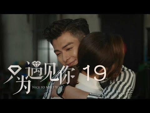 只為遇見你 19 | Nice To Meet You 19【TV版】(張銘恩、文詠珊、魏千翔等主演)