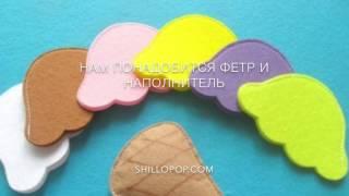 мастер-класс Шьем игру Мороженое из фетра