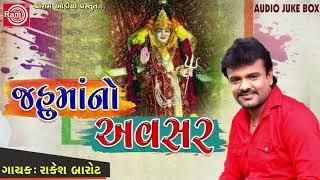 Rakesh Barot ||Jahumano Avasar ||New Gujarati Song 2019 ||Ram Audio