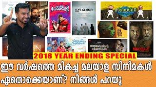 ഈ വര്ഷത്തെ മികച്ച മലയാള സിനിമ ഏതാണ്?   2018 Year End Special   filmibeat Malayalam