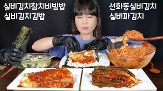 (cc자막유) 선화동실비김치 실비파김치 실비김치 김에싸먹기 실비김치 참치에 비벼먹기 구독자님 추천 먹방 Spicy kimchi bibimbap mukbang.辛いキムチモッパンです。