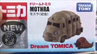 トミカ ドリームトミカ モスラ(幼虫) 【MOTHRA】