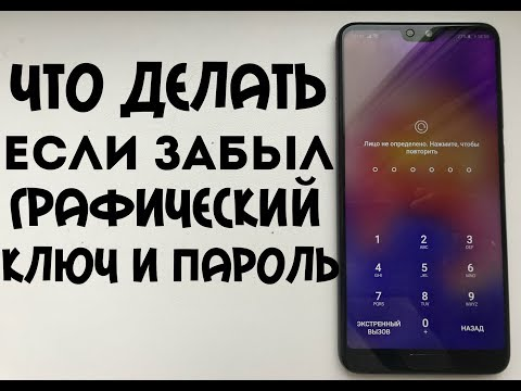 Забыл пароль на телефоне ?  Не волнуйся есть решение