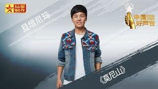 【纯享版】旦增尼玛《莫尼山》好声音20181012澳门演唱会 Sing!China官方HD