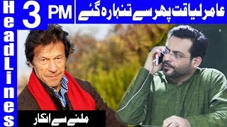 Amir Liaqat Not Get Permission To Meet PM Imran Khan | Headlines 3 PM | 16 September | Dunya News