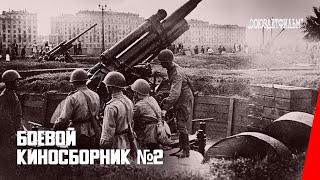 Боевой киносборник № 2 / Fighting Film Collection #2 (1941) фильм смотреть онлайн