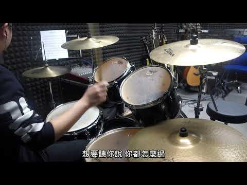 陳綺貞 - 殘缺的彩虹Drum Cover