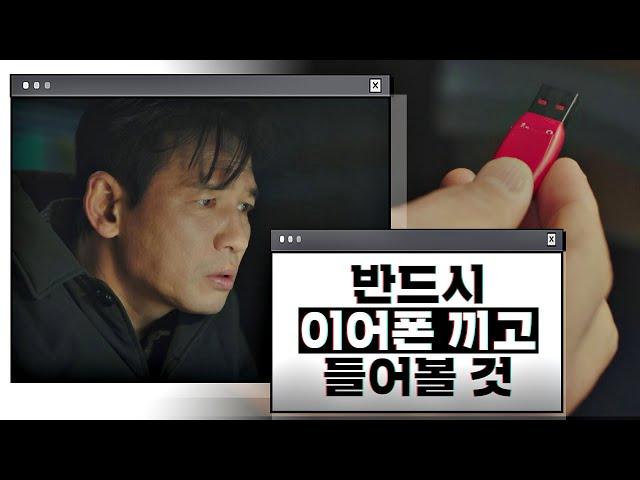 황정민 서랍에서 나온 의문의 USB [반드시 이어폰 끼고 들어볼 것] 허쉬(HUSH) 9회|JTBC 210115 방송
