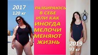 разбираюсь в себе или Как мелочи иногда меняют  жизнь и помогают похудеть