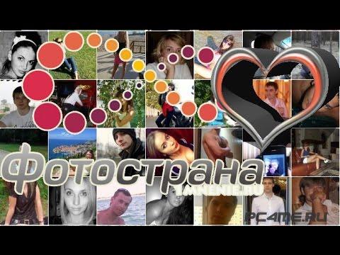 сайт знакомств fotostrana