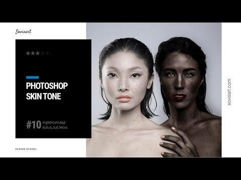 #10 Простые коллажи - Как поменять цвет кожи в Photoshop / Skin Tone Changes